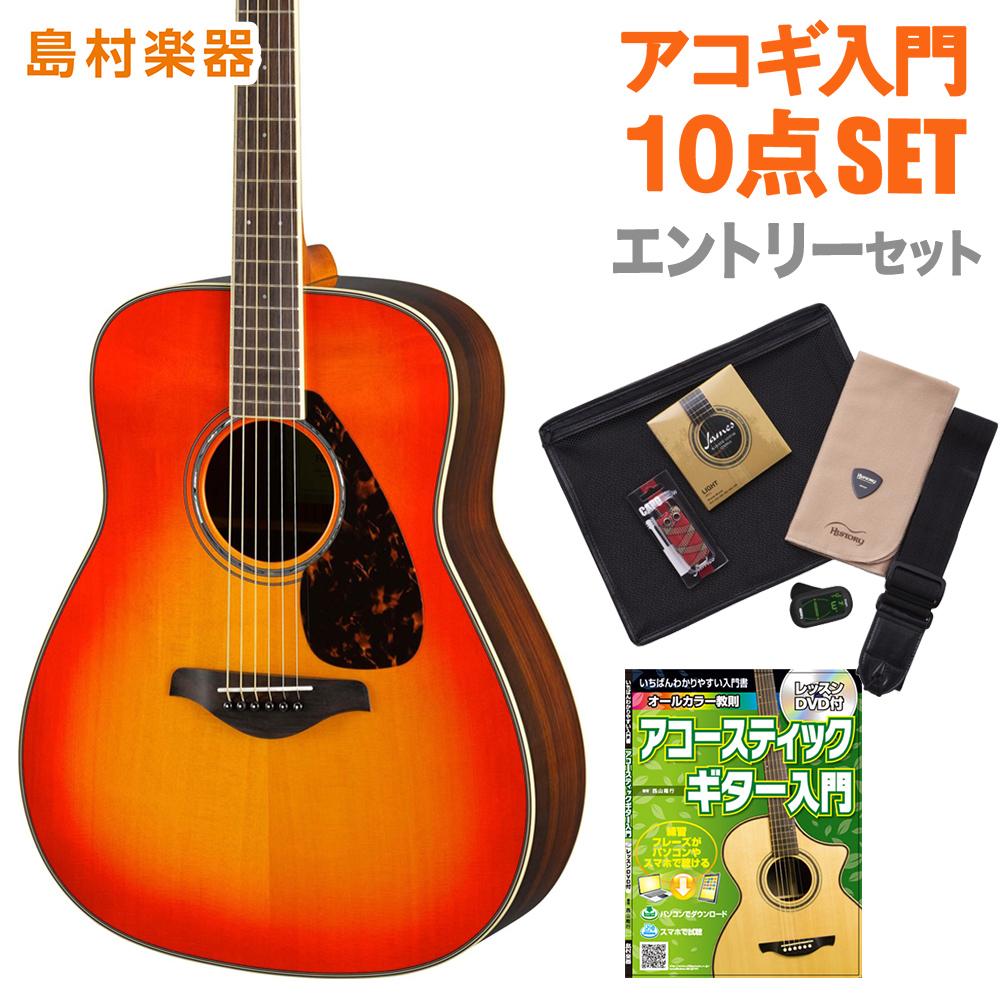 YAMAHA FG830 AB(オータムバースト) エントリーセット アコースティックギター 初心者 セット 【ヤマハ】