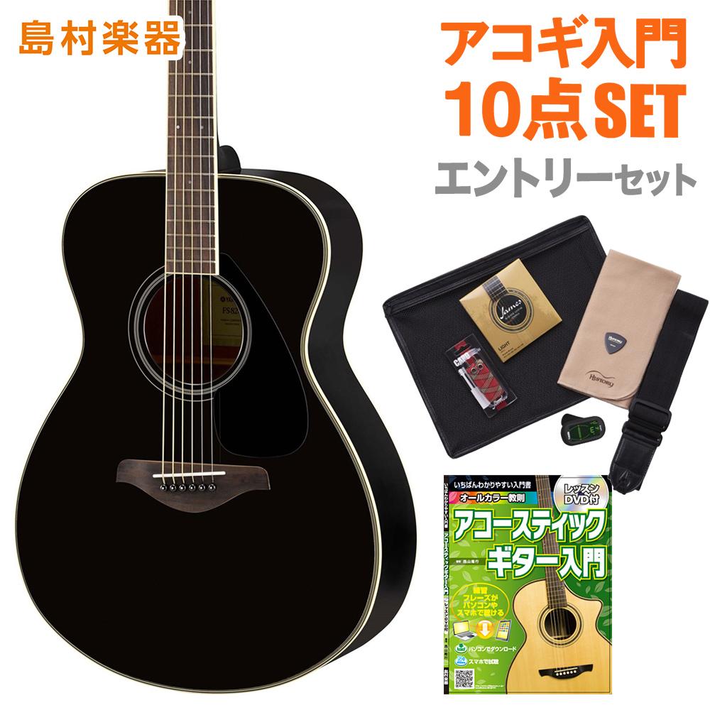 YAMAHA FS820 BL(ブラック) エントリーセット アコースティックギター 初心者 セット 【ヤマハ】