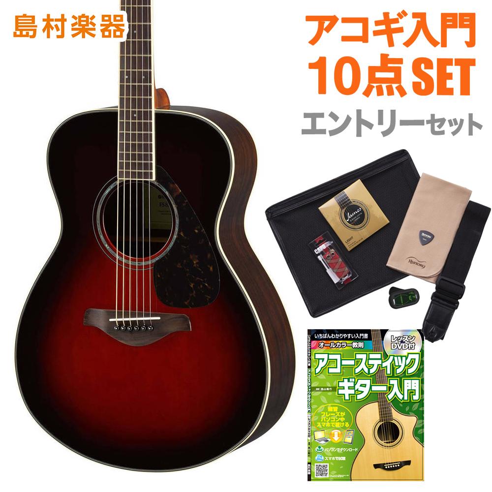 YAMAHA FS830 TBS(ブラウンサンバースト) エントリーセット アコースティックギター 初心者 セット 【ヤマハ】