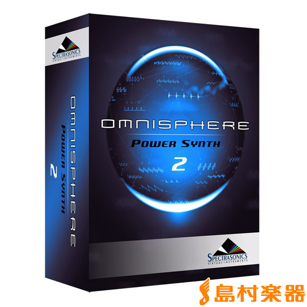 Spectrasonics Omnisphere2 シンセサイザー音源 プラグインソフト 【スペクトラソニックス】【国内正規品】【USB版】