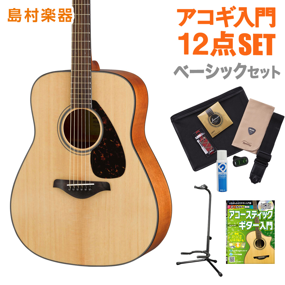 YAMAHA FG800 NT(ナチュラル) ベーシックセット アコースティックギター 初心者 セット 【ヤマハ】【オンラインストア限定】