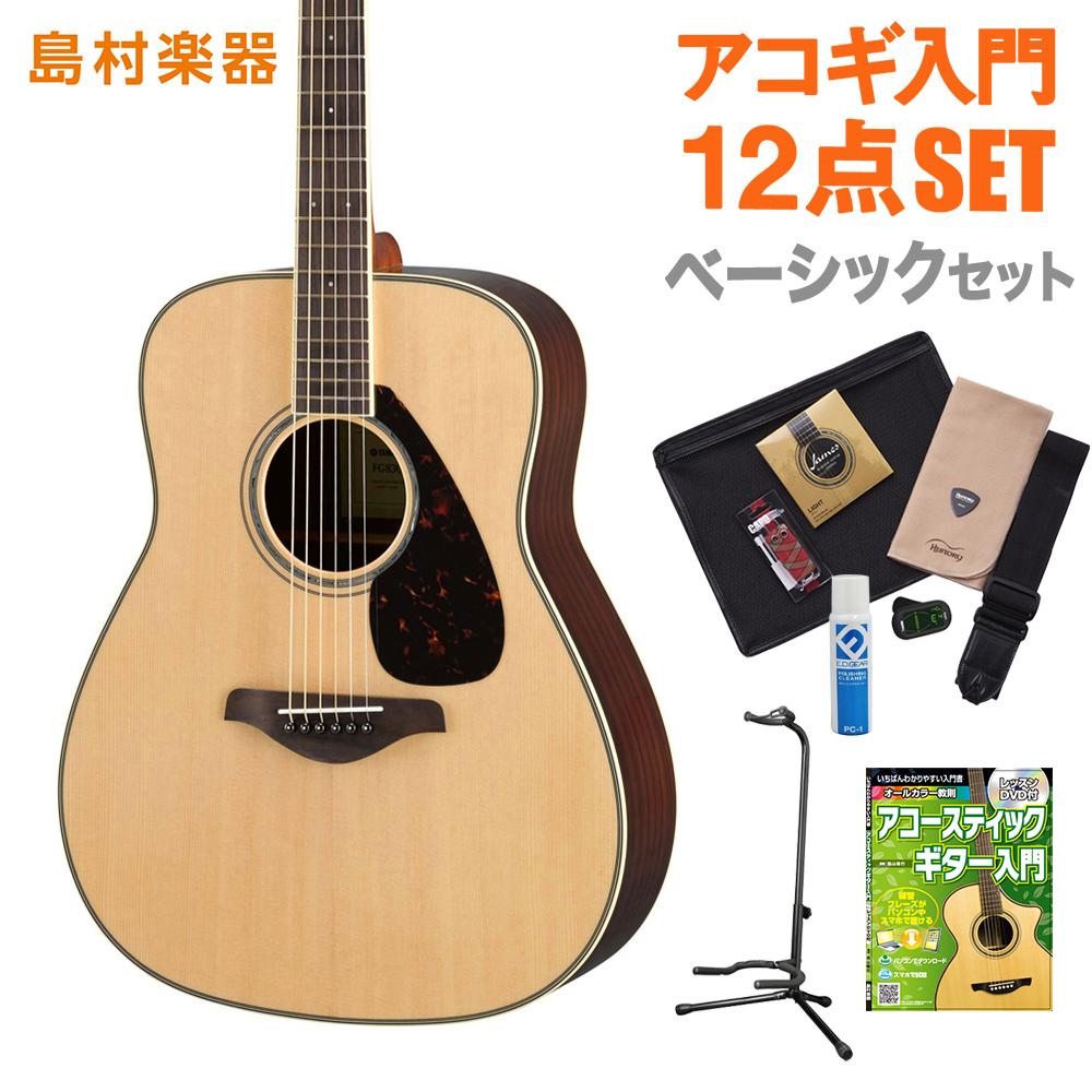 YAMAHA FG830 NT(ナチュラル) ベーシックセット アコースティックギター 初心者 初心者 セット セット FG830【ヤマハ】, イイオカマチ:8eeced2c --- officewill.xsrv.jp