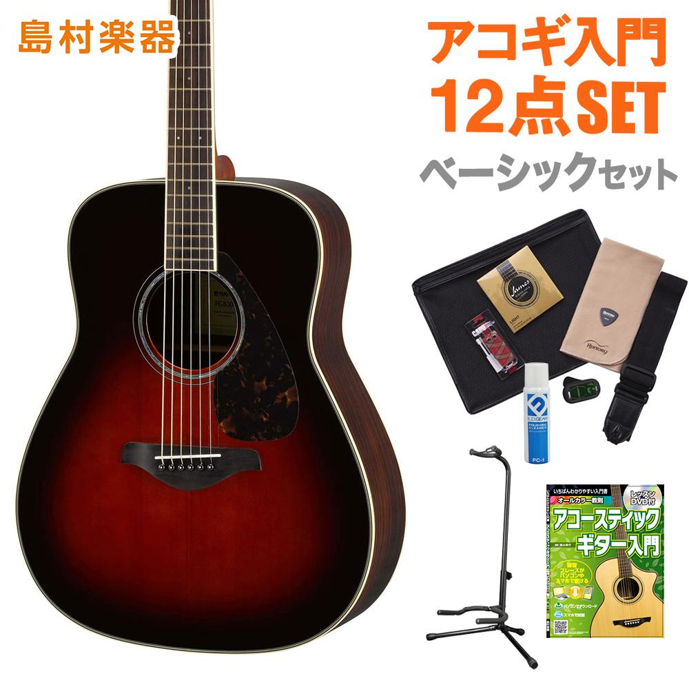 YAMAHA FG830 TBS(タバコブラウンサンバースト) ベーシックセット アコースティックギター 初心者 セット 【ヤマハ】