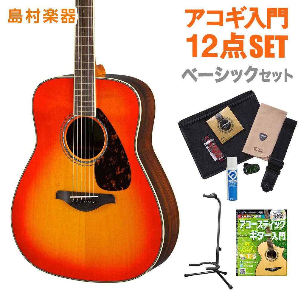 YAMAHA FG830 AB(オータムバースト) ベーシックセット アコースティックギター 初心者 セット 【ヤマハ】