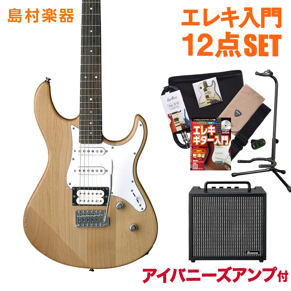 YAMAHA PACIFICA112V YNS(イエローナチュラルサテン) アイバニーズアンプセット エレキギター 初心者 セット エレキギター 【ヤマハ】