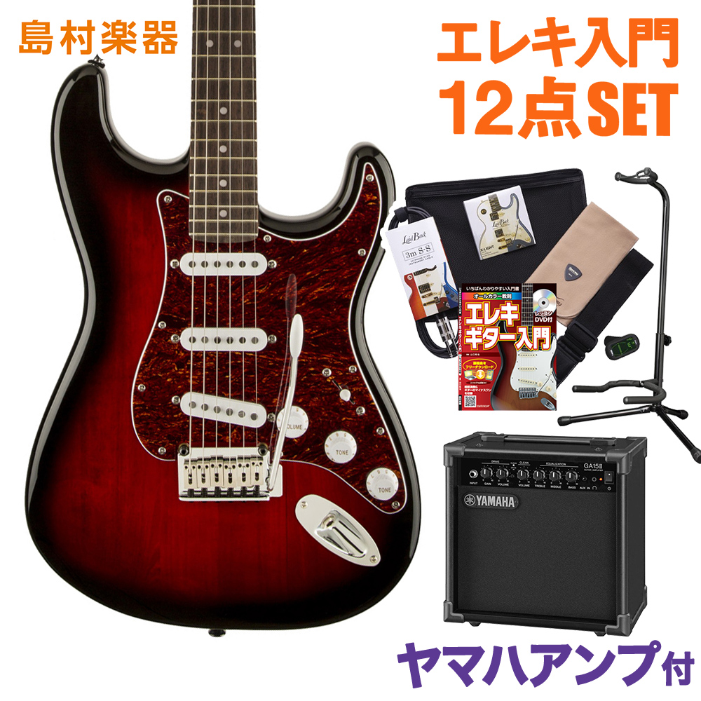 Squier by Fender Standard Stratocaster Rosewood Fingerboard ATB(アンティークバースト) ヤマハアンプセット エレキギター 初心者 セット ストラトキャスター 【スクワイヤー / スクワイア】【オンラインストア限定】