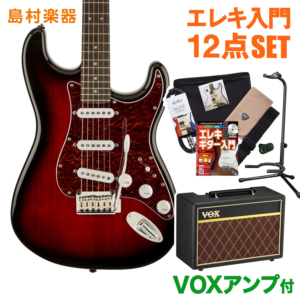 Squier by Fender Standard Stratocaster Rosewood Fingerboard ATB(アンティークバースト) VOXアンプセット エレキギター 初心者 セット ストラトキャスター 【スクワイヤー / スクワイア】【オンラインストア限定】