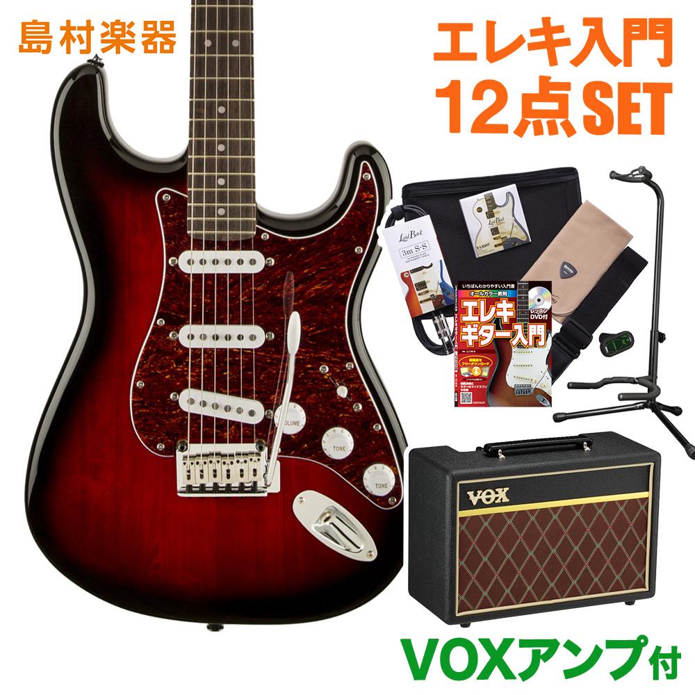 Squier by Fender Standard Stratocaster Rosewood Fingerboard ATB(アンティークバースト) VOXアンプセット エレキギター 初心者 セット ストラトキャスター 【スクワイヤー / スクワイア】【オンラインストア限定】