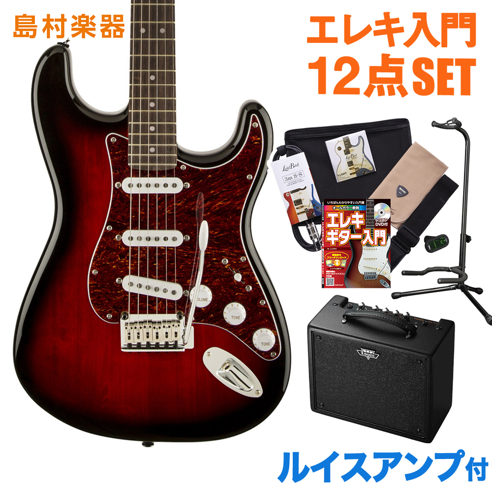 Squier by Fender Standard Stratocaster Rosewood Fingerboard ATB(アンティークバースト) ルイスアンプセット エレキギター 初心者 セット ストラトキャスター 【スクワイヤー / スクワイア】【オンラインストア限定】