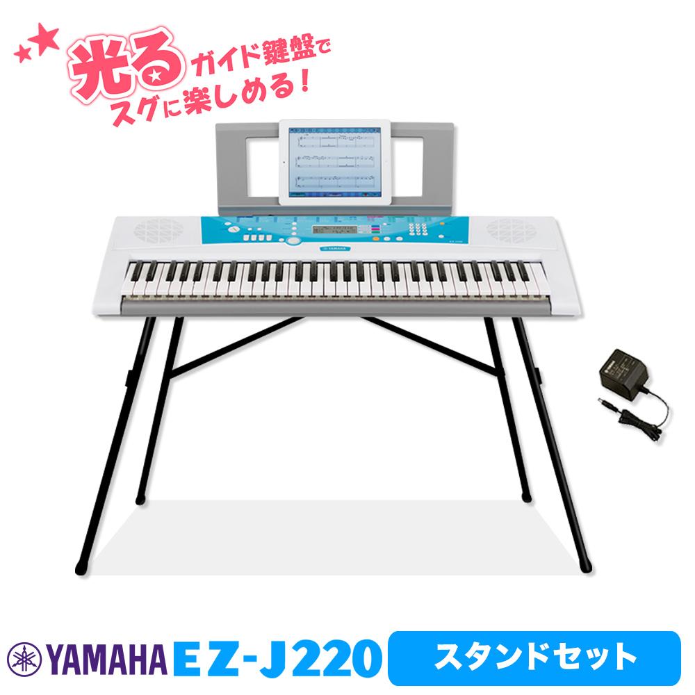 YAMAHA EZ-J220 キーボード スタンドセット 【61鍵】 【ヤマハ EZJ220 光るキーボード】【オンラインストア限定】