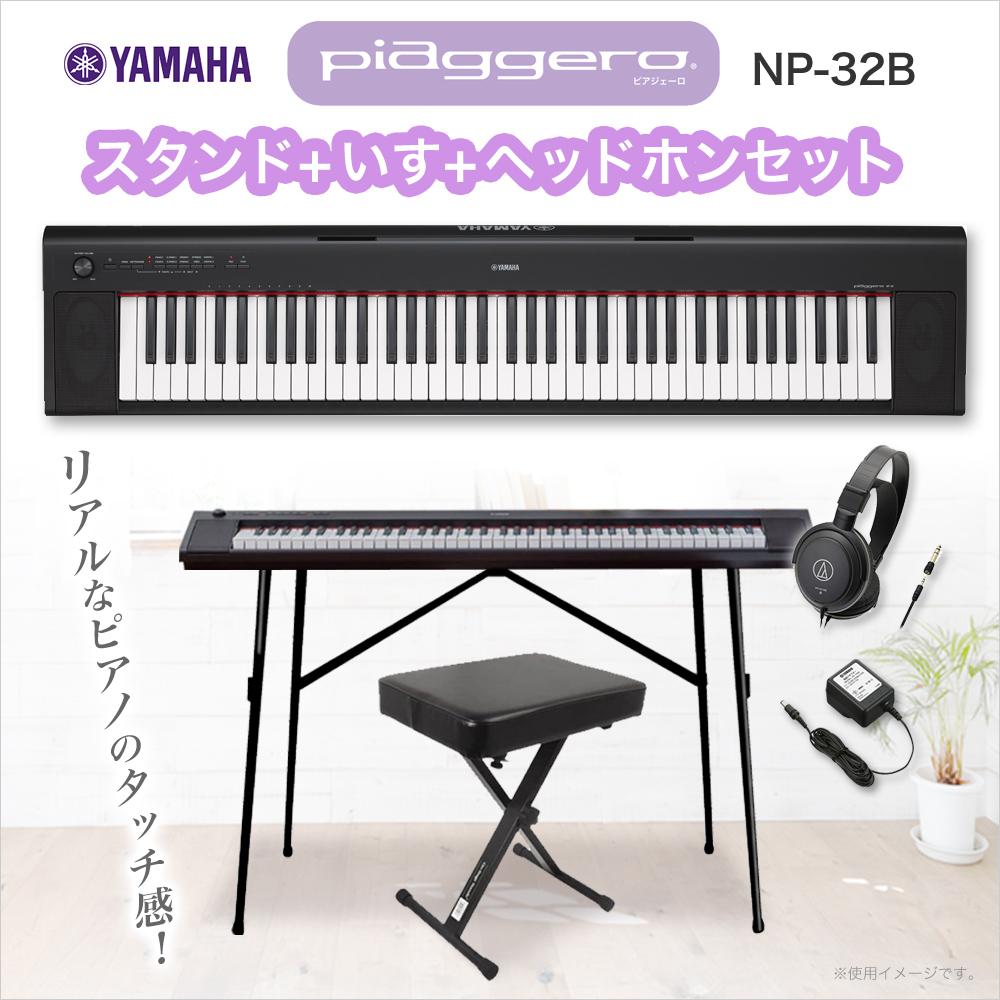 YAMAHA NP-32B(ブラック) ポータブルキーボード スタンド・イス・ヘッドホンセット 【76鍵】 【ヤマハ NP32B】【オンラインストア限定】