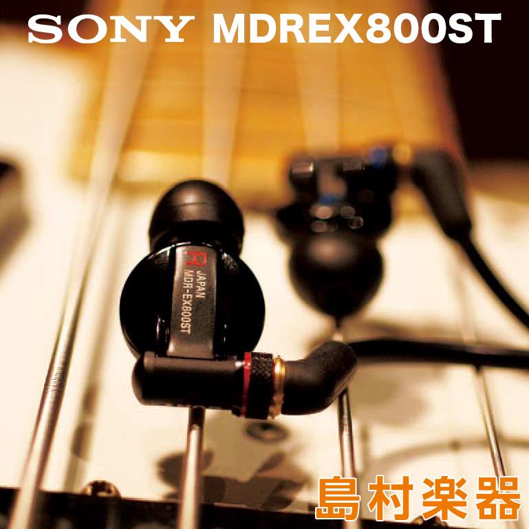 SONY MDREX800ST イヤホン 【ソニー MDREX800ST】