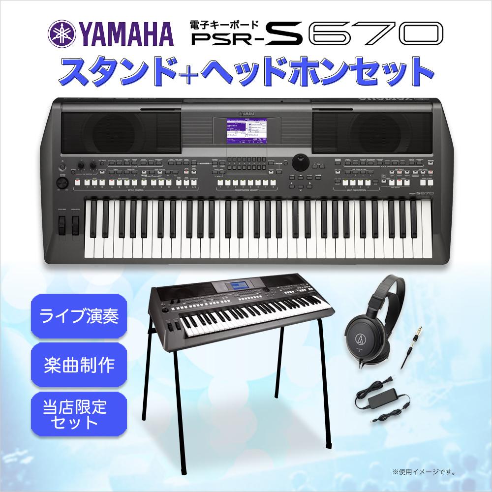 YAMAHA PSR-S670 スタンド・ヘッドホンセット キーボード ポータトーン 【61鍵】 【ヤマハ PSRS670 PORTATONE】【オンラインストア限定】