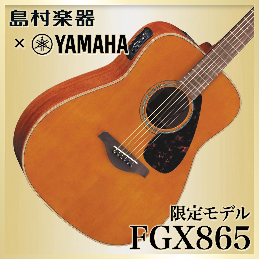 YAMAHA FGX865 T(ティンテッド) アコースティックギター 【エレアコ】 【ヤマハ】【島村楽器限定】
