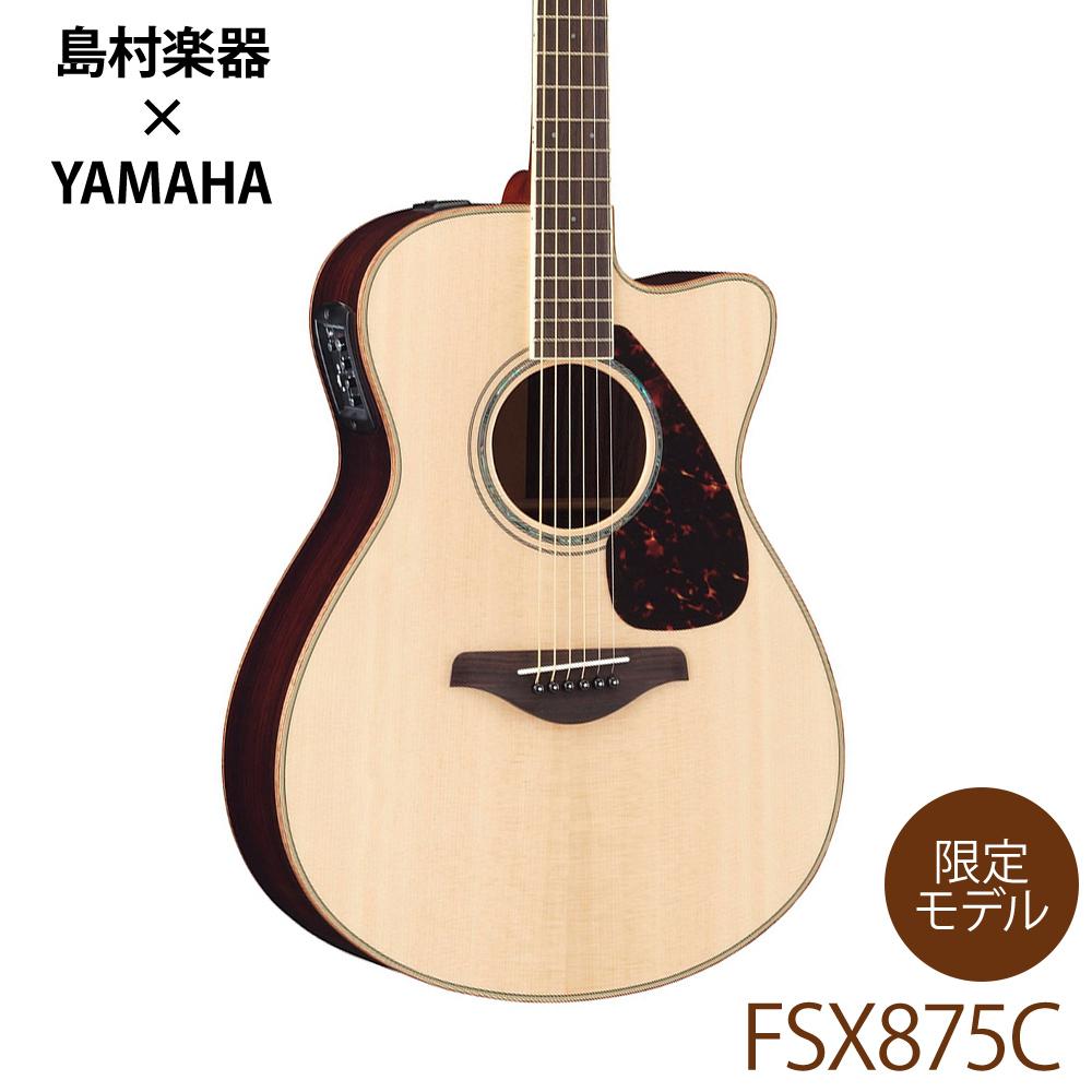 YAMAHA FSX875C NT(ナチュラル) アコースティックギター 【エレアコ】 【ヤマハ】【島村楽器限定】