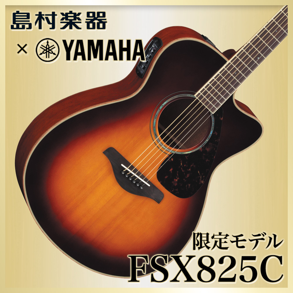 YAMAHA YAMAHA FSX825C BS(ブラウンサンバースト) アコースティックギター【エレアコ】【ヤマハ】【エレアコ】【島村楽器限定 FSX825C】, 野付郡:5a0318a9 --- sunward.msk.ru