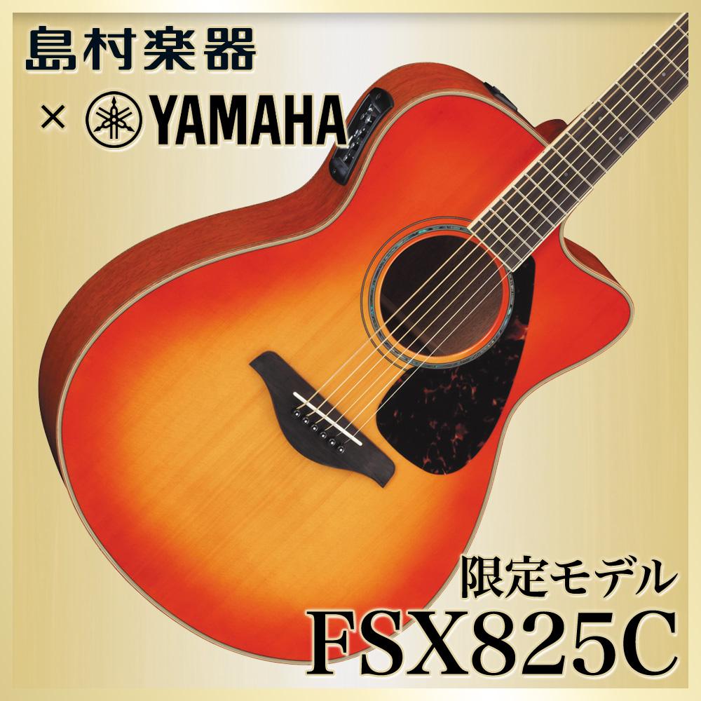 YAMAHA FSX825C AB(オータムバースト) アコースティックギター 【エレアコ】 【ヤマハ】【島村楽器限定】