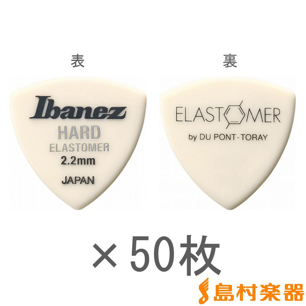 Ibanez EL4HD22 50枚セット ELASTOMER(エラストマー) ピック 【アイバニーズ】