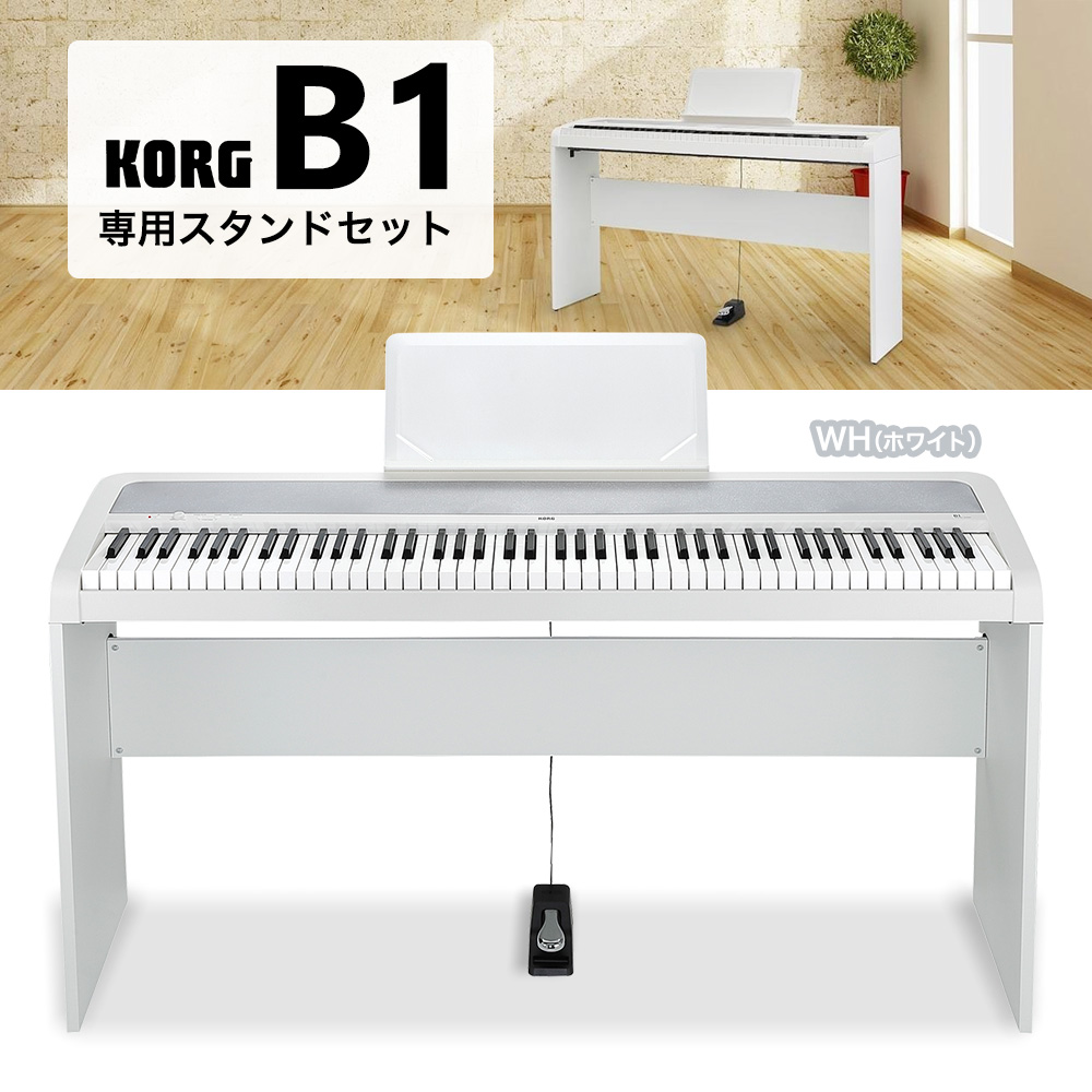 KORG B1 WH(ホワイト) 専用スタンドセット 電子ピアノ 88鍵盤 【コルグ B1WH+STB1WH】【オンライン限定】 【別売り延長保証対応プラン:E】