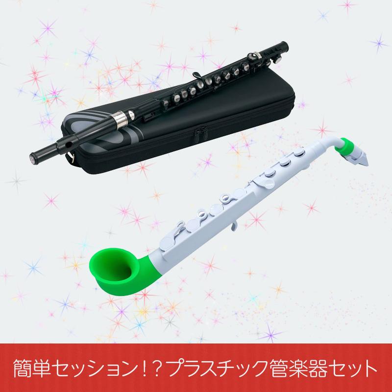 最新最全の 簡単セッション!?プラスチック管楽器セット 【オンラインストア限定】, ナカヤママチ:639b5a4f --- totem-info.com