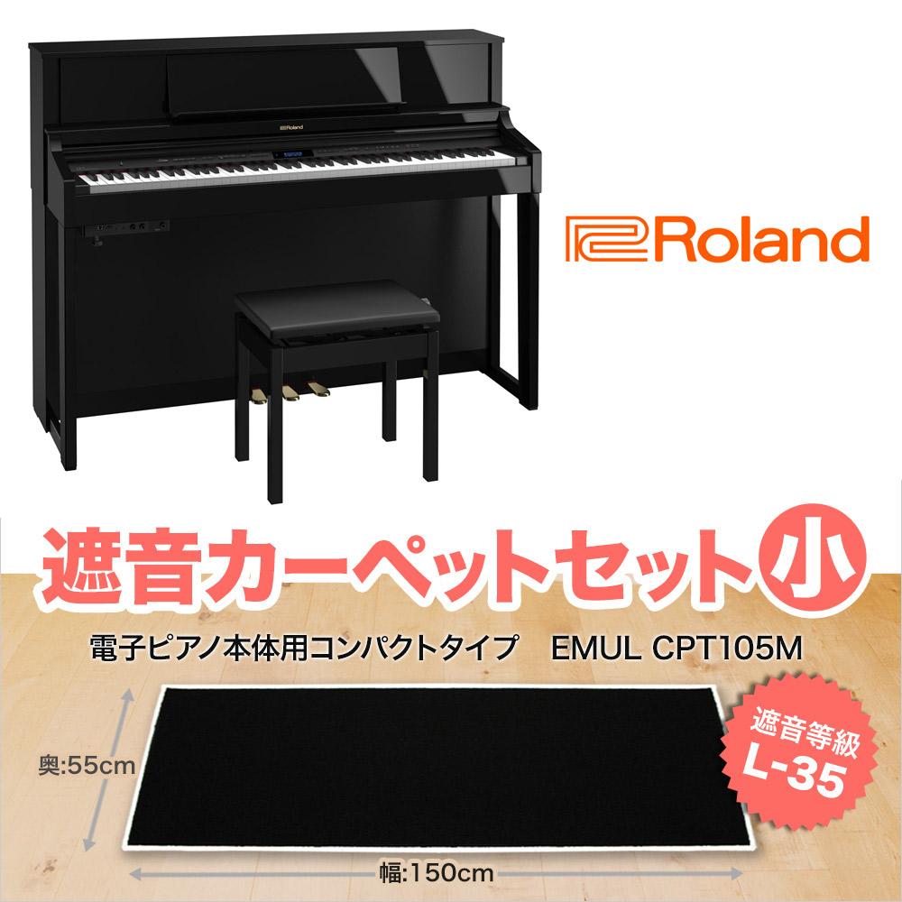 【ポイント10倍10/31まで】Roland LX-7PES ブラックカーペット(小)セット 電子ピアノ 88鍵盤 【ローランド LX7】【配送設置無料・代引き払い不可】【別売り延長保証対応プラン:B】