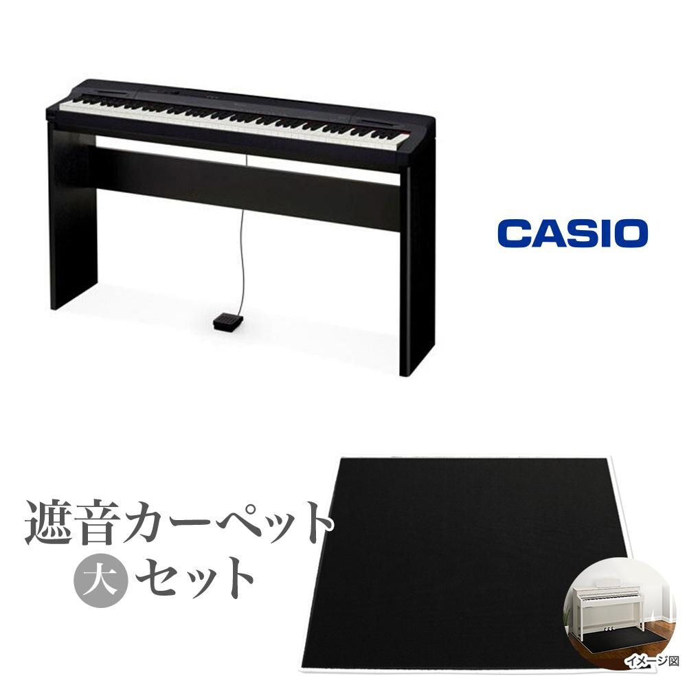 CASIO PX-160BK 専用スタンド・ブラックカーペット(大)セット 電子ピアノ 88鍵盤 【カシオ PX160】【別売り延長保証対応プラン:E】