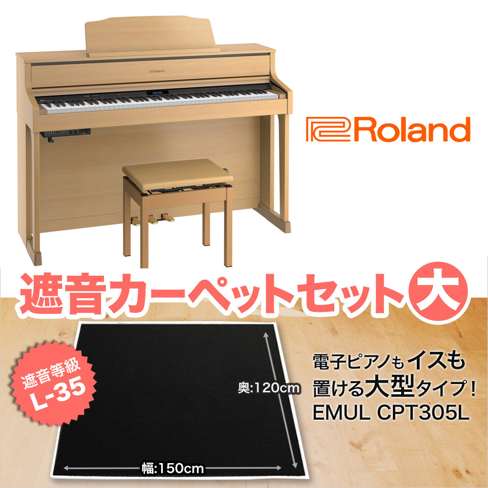 ROLANDHP605NBSブラックカーペット(大)セット電子ピアノ88鍵盤【ローランド】【全国配送設置無料・き払い】