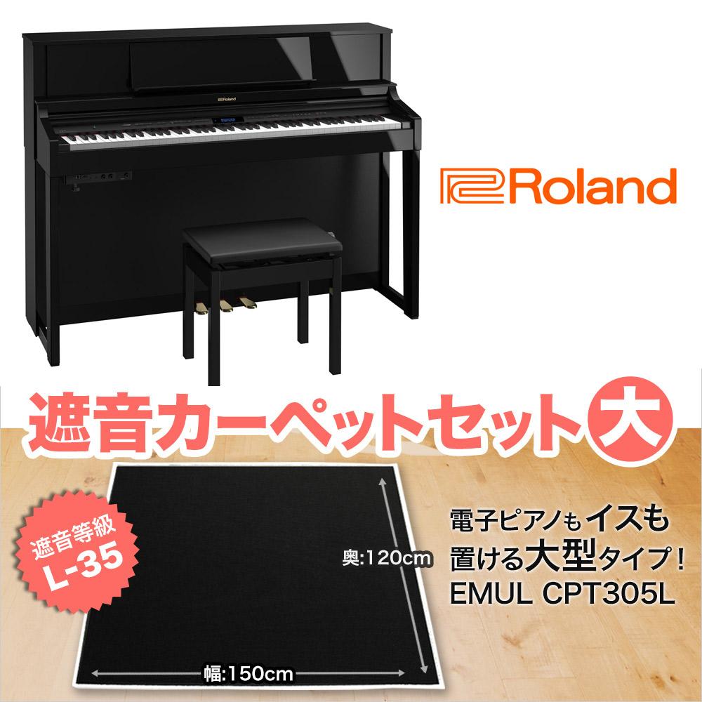 【ポイント10倍10/31まで】Roland LX-7PES ブラックカーペット(大)セット 電子ピアノ 88鍵盤 【ローランド LX7】【配送設置無料・代引き払い不可】【別売り延長保証対応プラン:B】