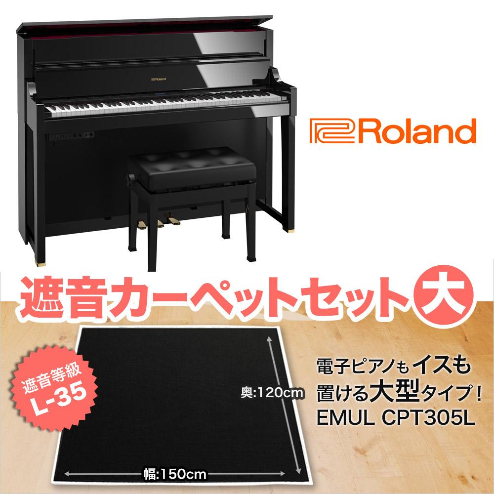 Roland LX-17PES ブラックカーペット(大)セット 電子ピアノ 88鍵盤 【ローランド LX17】【配送設置無料・代引き払い不可】【別売り延長保証対応プラン:A】