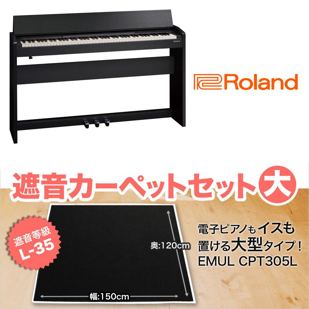 Roland F-140R CB ブラックカーペット(大)セット 電子ピアノ 88鍵盤 【ローランド F140R】【配送設置無料・代引き払い不可】【別売り延長保証対応プラン:D】, 関東土建shop:298fa0db --- 1255.jp