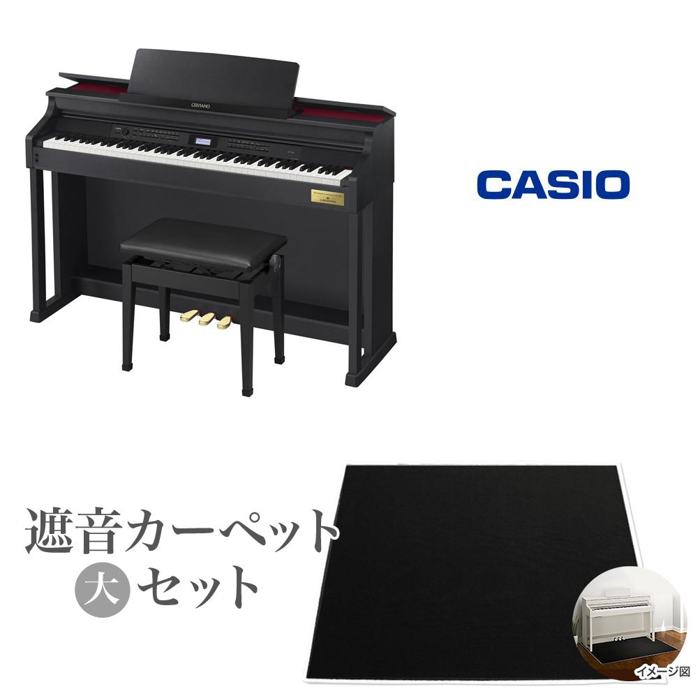 CASIO AP-700 ブラックカーペット(大)セット 電子ピアノ セルヴィアーノ 88鍵盤 【カシオ AP700】【配送設置無料・代引き払い不可】【別売り延長保証対応プラン:D】