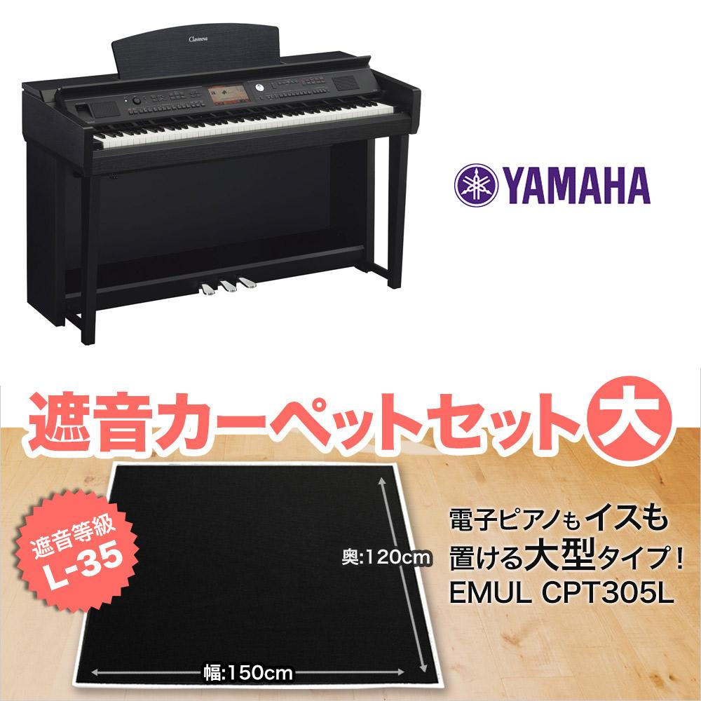 YAMAHA CVP-705B ブラックカーペット(大)セット 電子ピアノ クラビノーバ 88鍵盤 【ヤマハ CVP705B Clavinova】【配送設置無料・代引き払い不可】【別売り延長保証対応プラン:B】