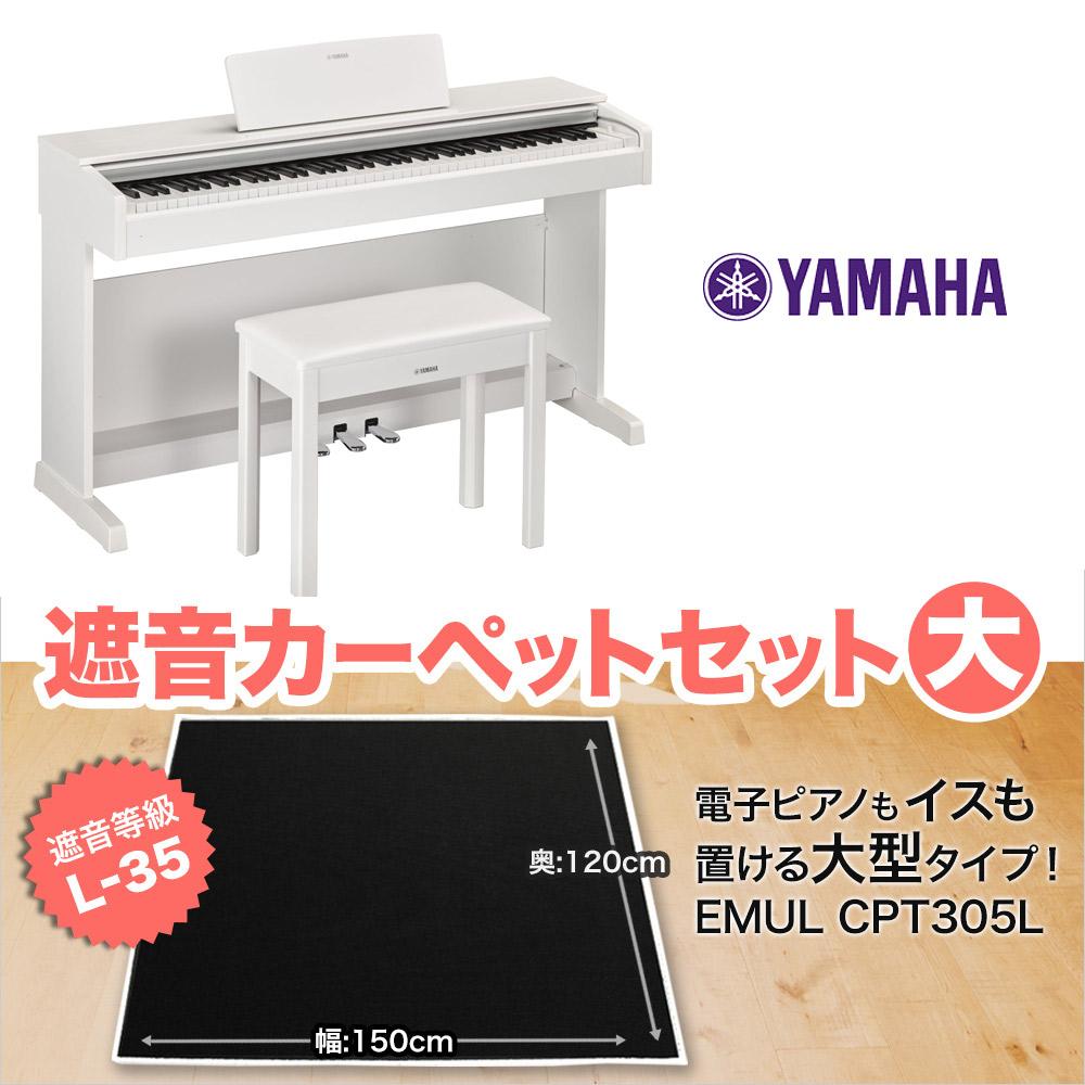 YAMAHA ARIUS YDP-143WH ブラックカーペット大セット 電子ピアノ アリウス 88鍵盤 【ヤマハ YDP143】【配送設置無料・代引き払い不可】【別売り延長保証対応プラン:E】