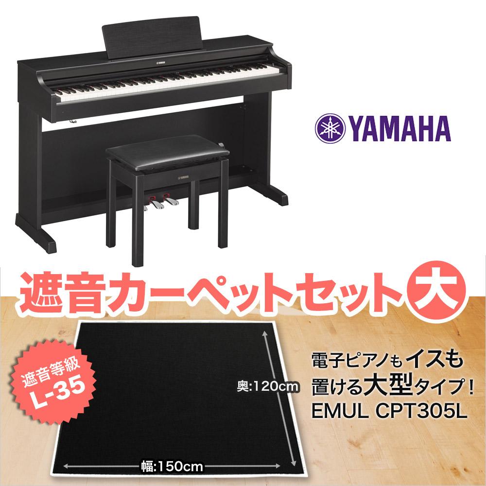 YAMAHA ARIUS YDP-163B ブラックカーペット大セット 電子ピアノ アリウス 88鍵盤 【ヤマハ YDP163】【配送設置無料・代引き払い不可】【別売り延長保証対応プラン:D】