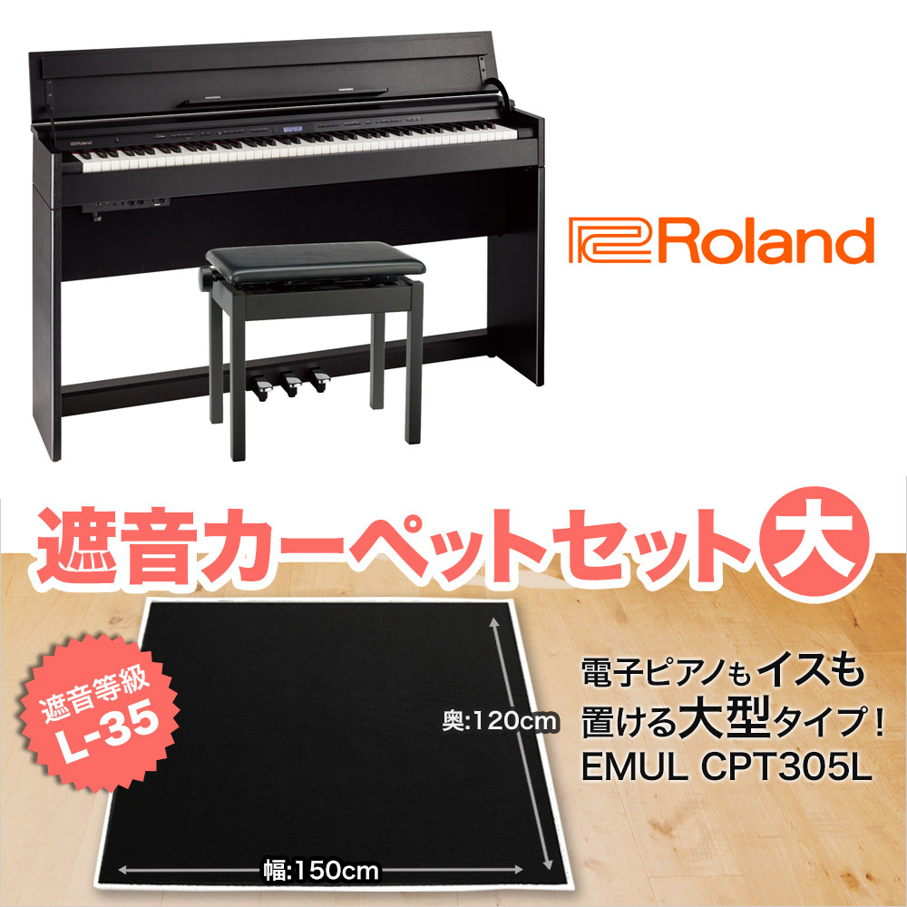 Roland DP603-CBS ブラックカーペット(大)セット 電子ピアノ 88鍵盤 【ローランド】【配送設置無料・代引き払い不可】【別売り延長保証対応プラン:D】