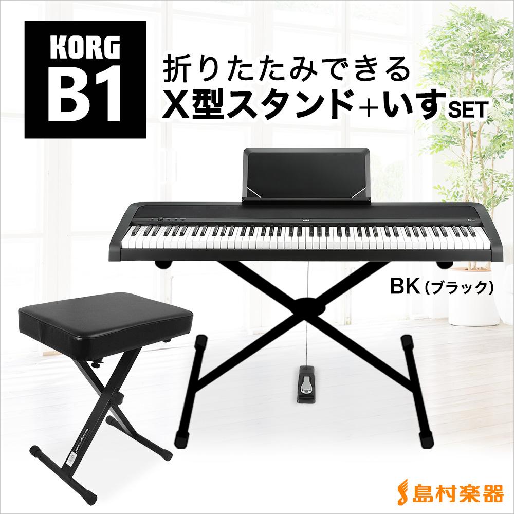 KORG B1BK X型スタンド・イスセット 電子ピアノ 88鍵盤 【コルグ】 【オンライン限定】【別売り延長保証対応プラン:E】