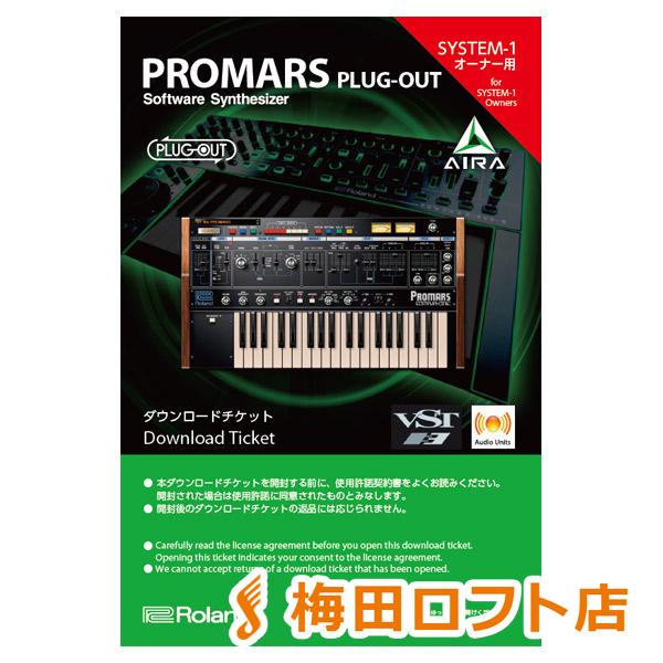 Roland PG-PRMRS-S AIRA PROMARS PLUG-OUT 優待版 〔SYSTEM-1 オーナー様用〕 ソフトシンセ 【ローランド PGPRMRSS】【梅田ロフト店】【国内正規品】