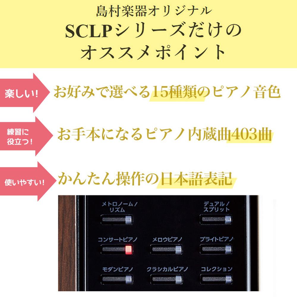 雅马哈SCLP-5350电子钢琴88键盘收藏箱·地毯(小)安排