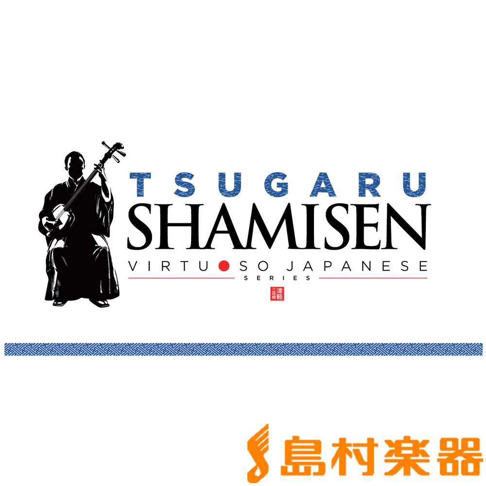 Sonica Instruments TSUGARU SHAMISEN Virtuoso Japanese Series 津軽三味線 音源ソフト 【ソニカ TSUGARU SHAMISEN】【国内正規品】