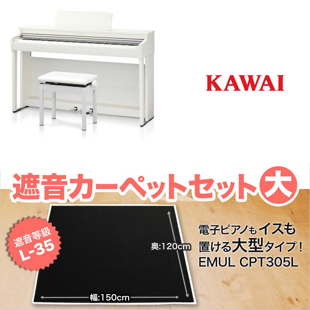KAWAI CN27A ブラックカーペット(大)セット 電子ピアノ 88鍵盤 【カワイ】【配送設置無料・代引き払い不可】【別売り延長保証対応プラン:D】