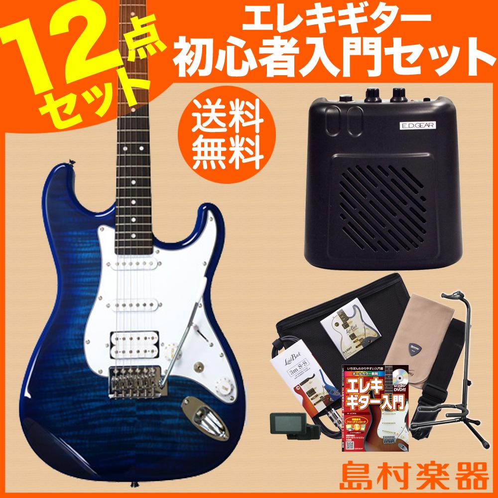 BUSKER'S BST-3H/FM TBL ミニアンプセット エレキギター 初心者 セット 【バスカーズ】