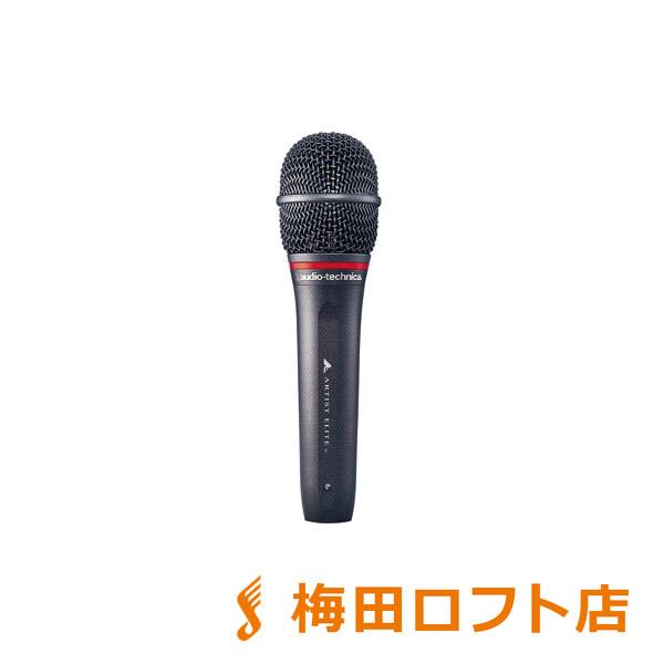 audio-technica AE6100 マイク ボーカル専用 ダイナミック 【オーディオテクニカ】【梅田ロフト店】