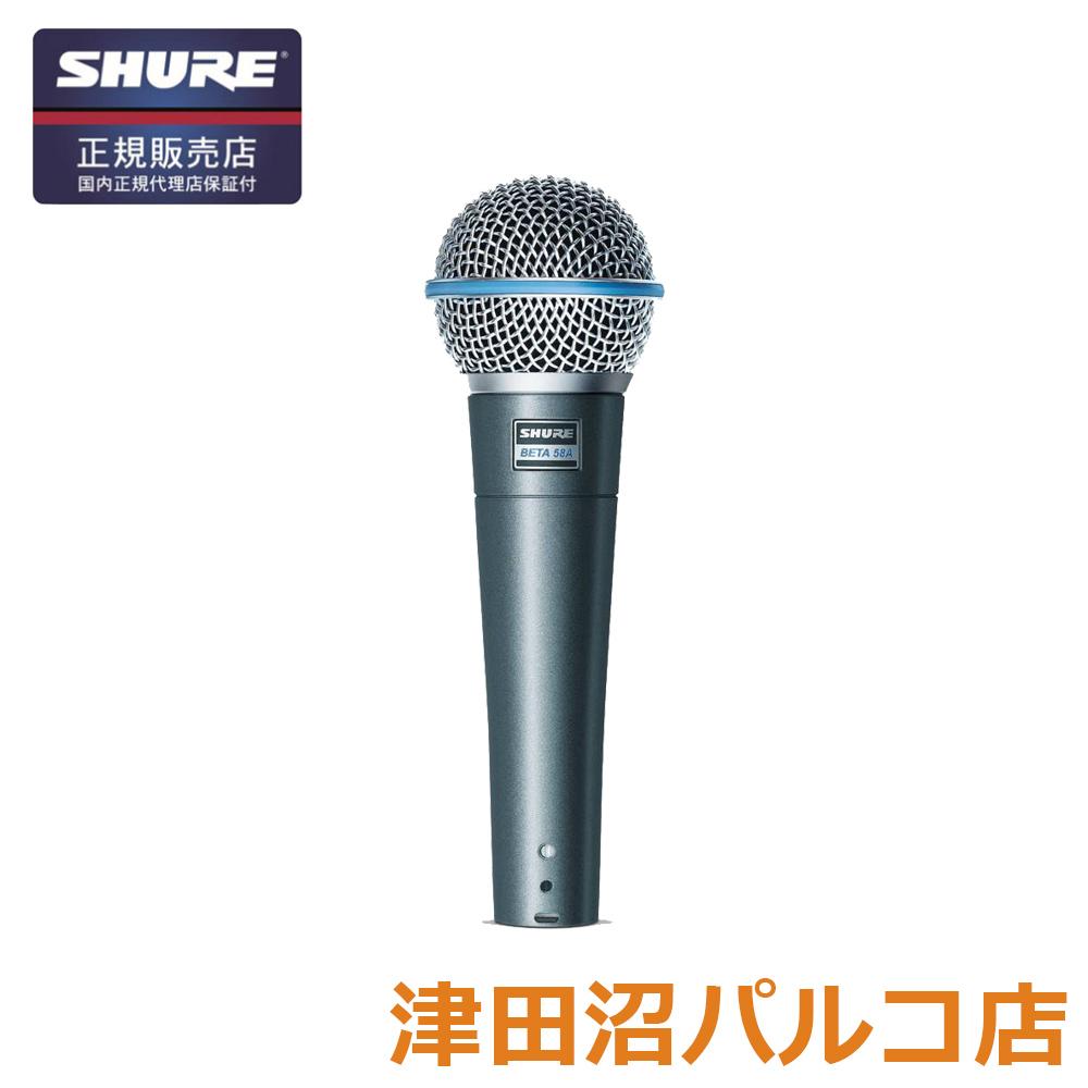 SHURE BETA-58A ボーカル・マイクロホン 【シュア BETA58A】【津田沼パルコ店】【国内正規品】