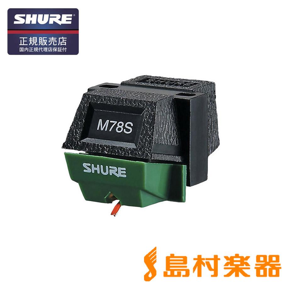 SHURE M78S カートリッジ 【シュア】【国内正規品】
