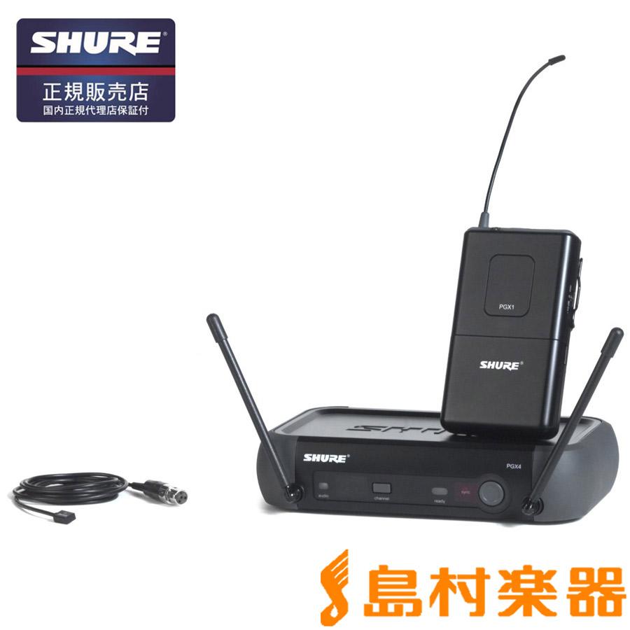 SHURE PGX14/93 ワイヤレスマイクセット 【シュア】【国内正規品】