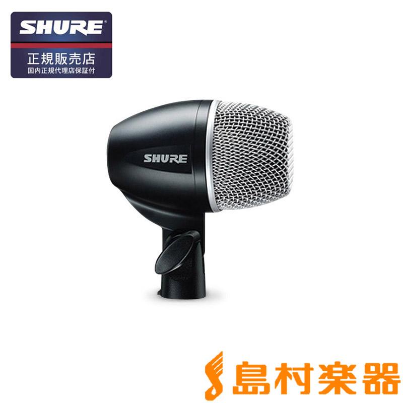 SHURE PG52-LC キックドラム用ダイナミックマイク 【シュア】【国内正規品】