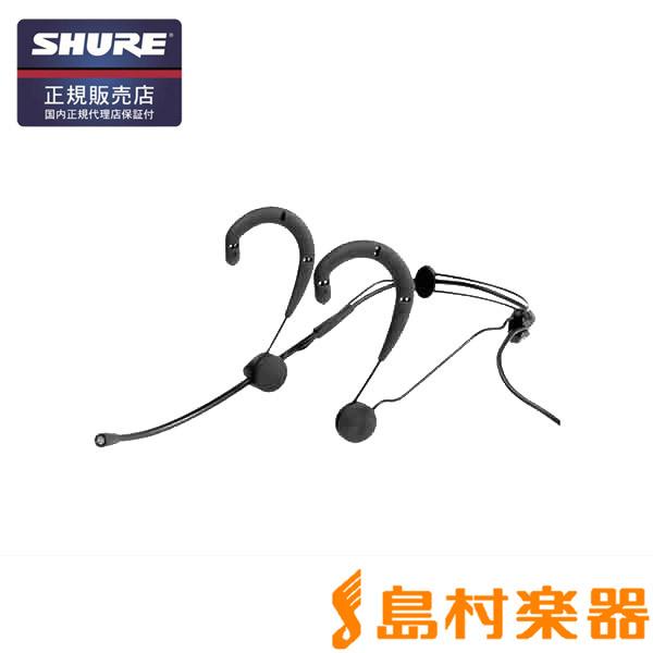 SHURE WBH53B 【シュア】【国内正規品】 Beta53ワイヤレス版ヘッドセットマイク