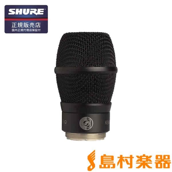 SHURE RPW184 ワイヤレスKSM9用カートリッジ 【シュア】【国内正規品】