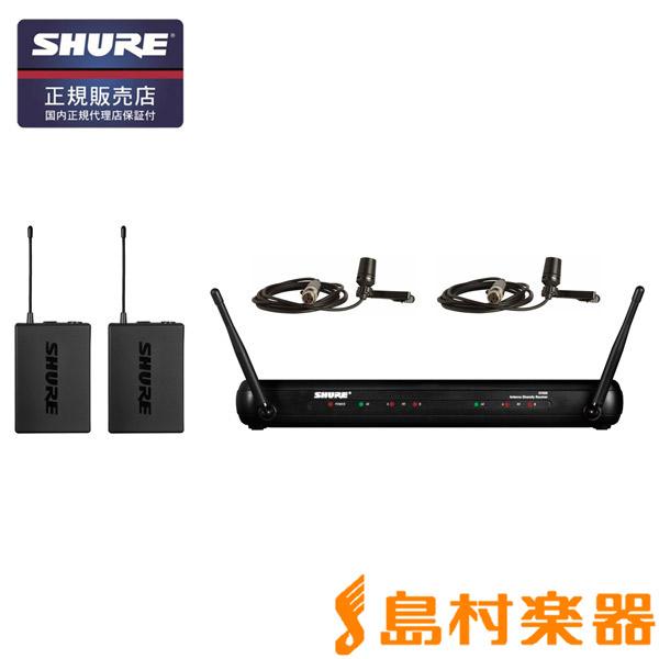 SHURE SVX188/CVL ワイヤレスシステム 【シュア】【国内正規品】