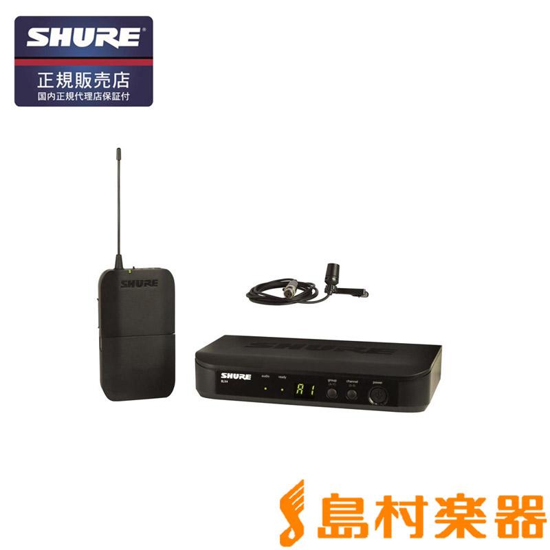 SHURE BLX14/CVL ワイヤレスシステム 【シュア】【国内正規品】